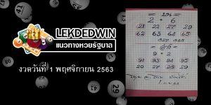 ปกหวยอาจารย์โกยบ้านไร่ งวด 1/11/63