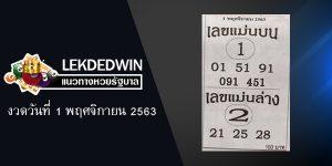 หวยเลขแม่นบน แม่นล่าง งวด 1/11/63